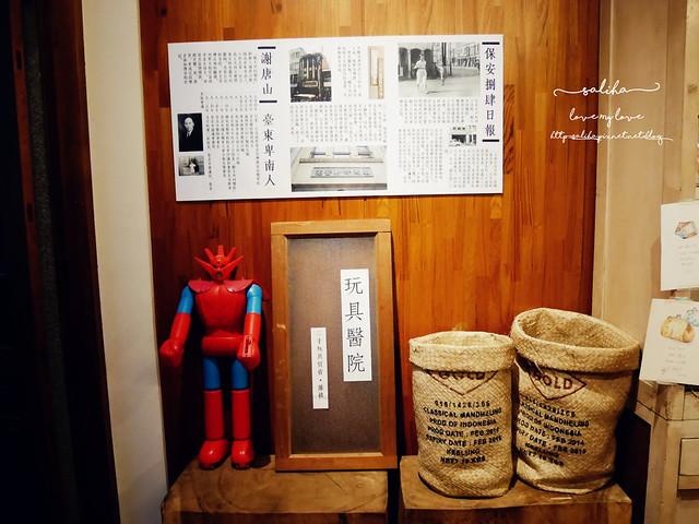 台北迪化街老房子老屋咖啡館推薦保安84 (16)