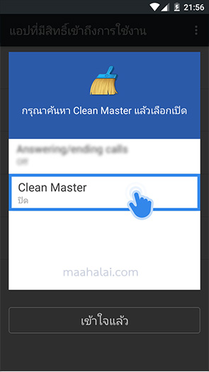 Clean Master Phone Boost