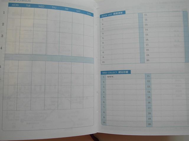 因為是學生日誌所以有課表XD,右邊是圖書清單和網站清單,我有 anobii 和 delicious 了啊!@2016青青50K雙層皮套夾鏈手冊