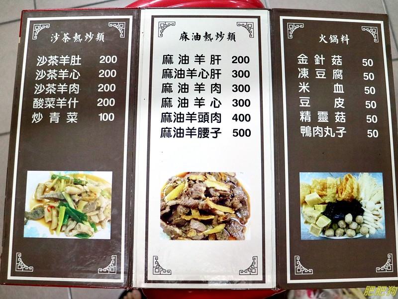大城公館羊肉爐 (24)