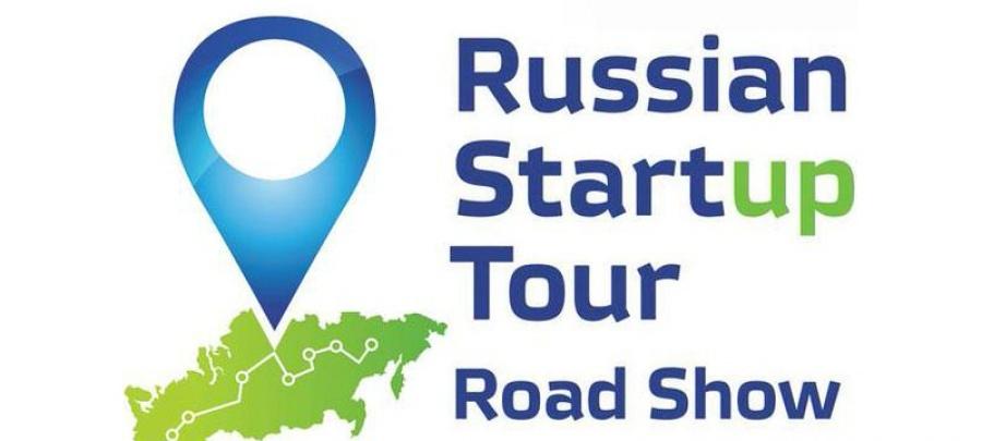Приглашаем на региональный этап Всероссийского стартап-тура
