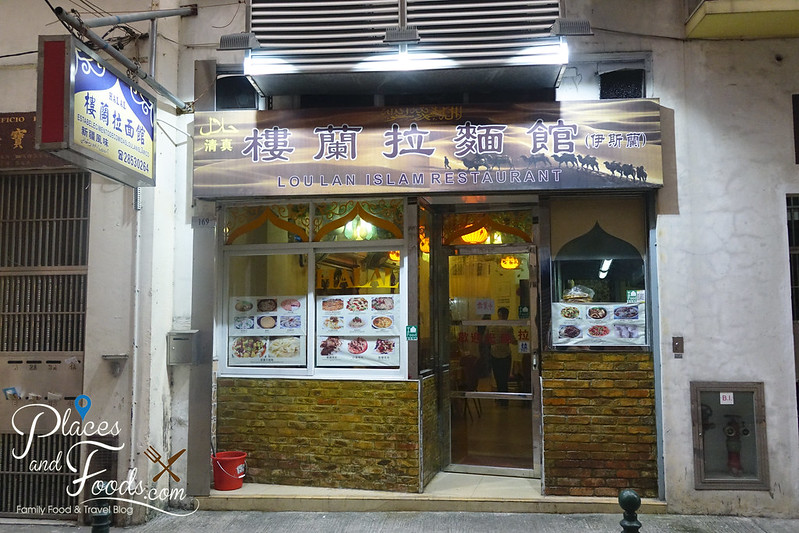 macau lou lan restaurant