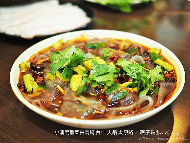 小瀋陽酸菜白肉鍋 台中 火鍋 太原路 8