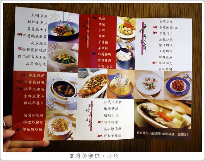 【宜蘭美食】渡小月餐廳