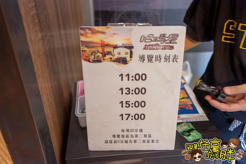 哈瑪星台灣鐵道館-76
