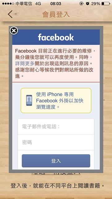 使用facebook登入可能會因為facebook本身而偶發無法登入的狀況@台灣大哥大mybook樂讀館