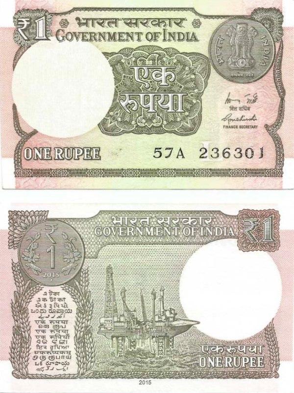 1 Rupia India 2015