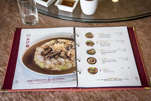 台南夢時代餐廳 - 錦霞樓台菜餐廳 2016年新菜單分享 (13)