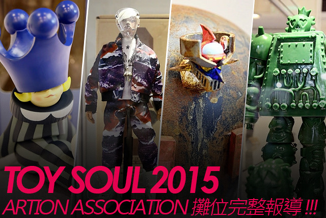 TOY SOUL 2015:ARTION ASSOCIATION 展區介紹