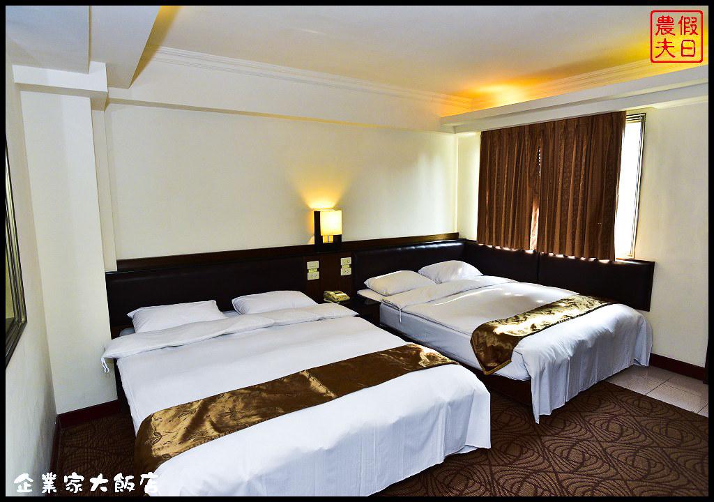 企業家大飯店_DSC3922