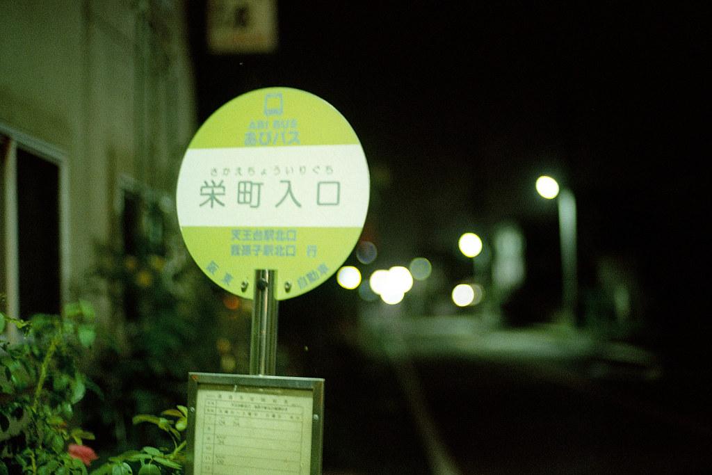 """我孫子市(あびこし)榮町 2015/08/05 晚上在我孫子睡不著,決定用走的去下一站取手。在路上用曝光不足拍了一張公車站牌。  Nikon FM2 / 50mm Kodak ColorPlus ISO200  <a href=""""http://blog.toomore.net/2015/08/blog-post.html"""" rel=""""noreferrer nofollow"""">blog.toomore.net/2015/08/blog-post.html</a> Photo by Toomore"""