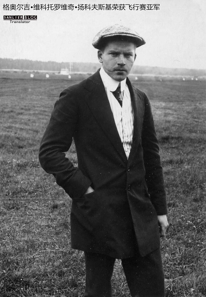 1911年7月11-15日彼得堡—莫斯科飞行赛06