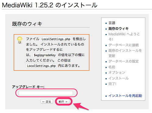 MediaWiki Update on Web 02