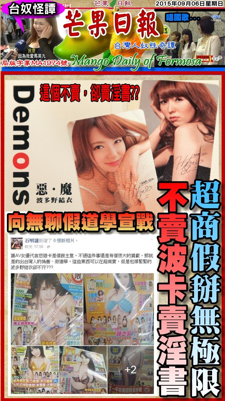 150906芒果日報--台奴怪譚--超商假掰無極限,不賣波卡賣淫書