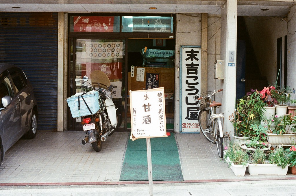 中通り商店街 長崎 Nagasaki 2015/09/08 中通り商店街  Nikon FM2 Nikon AI Nikkor 50mm f/1.4S Kodak UltraMax ISO400 Photo by Toomore