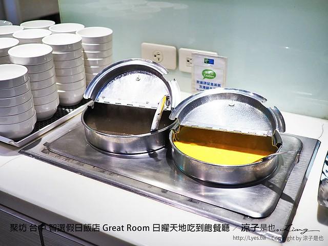 聚坊 台中 智選假日飯店 Great Room 日曜天地吃到飽餐廳 30