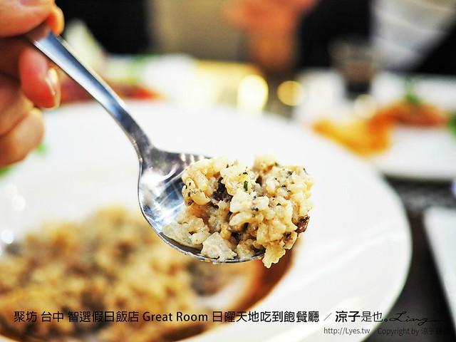 聚坊 台中 智選假日飯店 Great Room 日曜天地吃到飽餐廳 45
