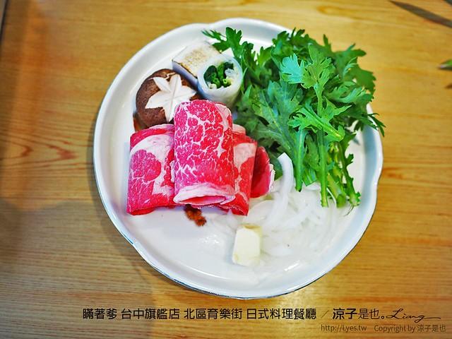 瞞著爹 台中旗艦店 北區育樂街 日式料理餐廳 37