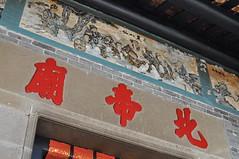 Pak Tai Temple 北帝庙