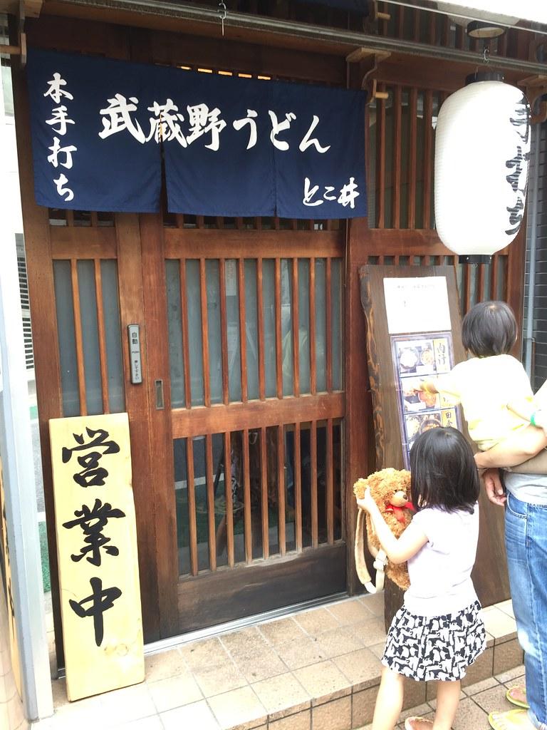 武蔵野うどん とこ井