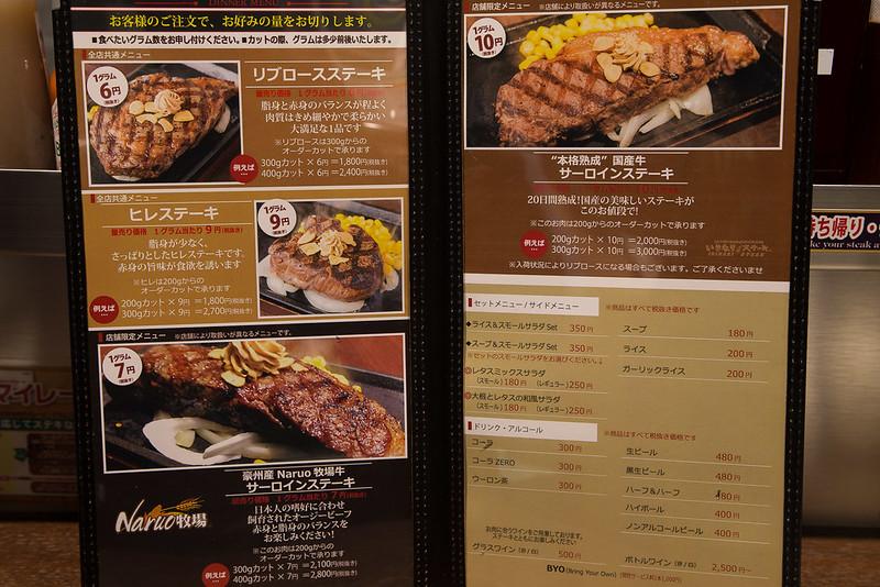 いきなりステーキ綱島-3