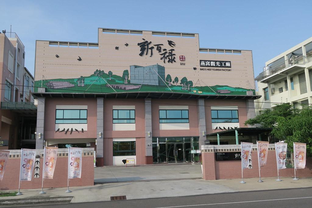 台南市南區新佰祿觀光工廠 (1)