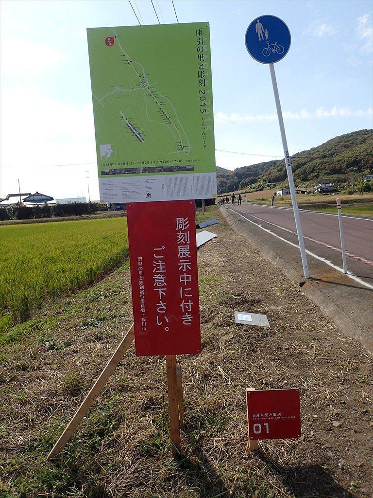 20151101_りんりんLR (4)