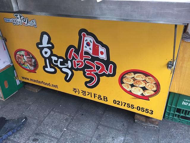 Food stand - Namdaemun Market