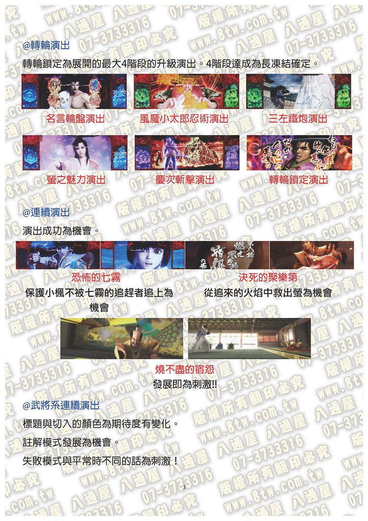S0300花之慶次 戰極傾奇者之宴 中文版攻略_Page_04
