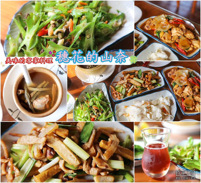 穗花の山奈,苗栗美食小吃旅遊景點 @陳小可的吃喝玩樂