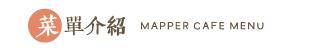 菜單介紹(mappercafe)