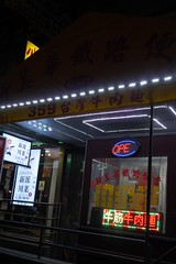 木, 2017-01-05 19:16 - 新美華鉄路弁当(New May Wah 359)