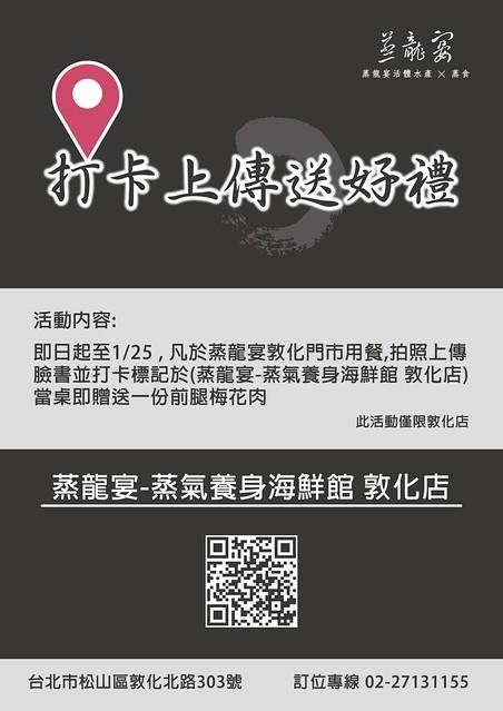 活動文宣_170119_0002