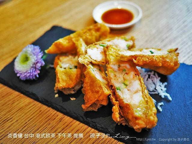 炎香樓 台中 港式飲茶 下午茶 推薦 36