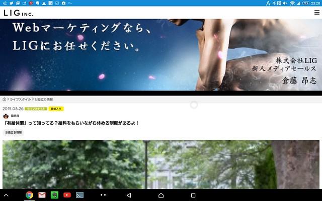 Xperia Z4 Tablet Web 閲覧