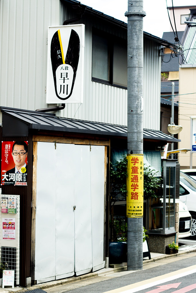 Buying Kitchen Knives in Kyoto - Part II