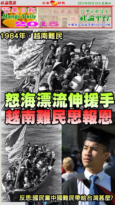 150910芒果日報--社論選讀--怒海漂流伸援手,越南難民思報恩