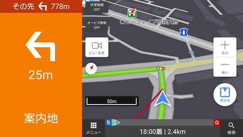 MapFanのナビ画面