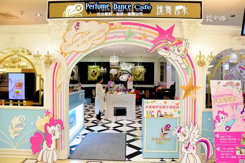 跳舞香水板橋下午茶推薦親子餐廳菜單彩虹小馬 (1)