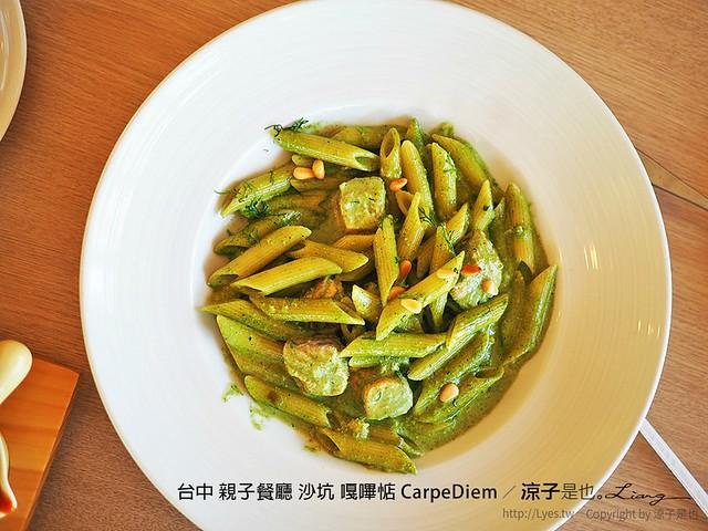 台中 親子餐廳 沙坑 嘎嗶惦 CarpeDiem 9