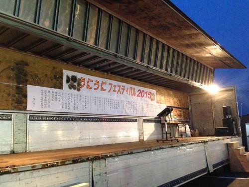 rishiri-island-uniuni-festival-stage