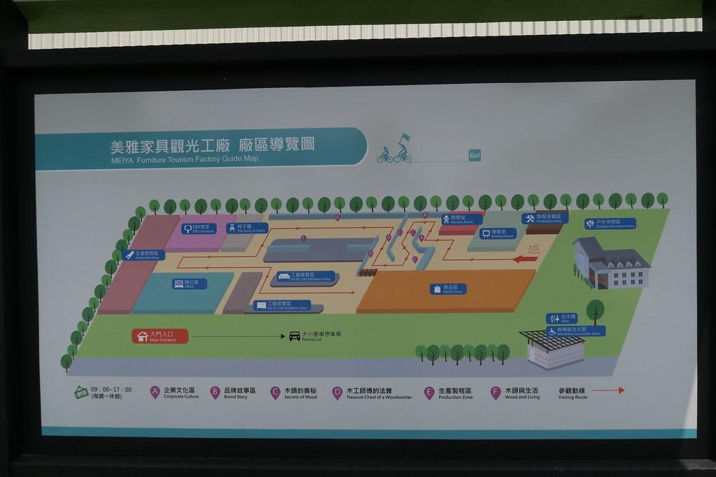 台南市白河區美雅家具觀光工廠 (2)