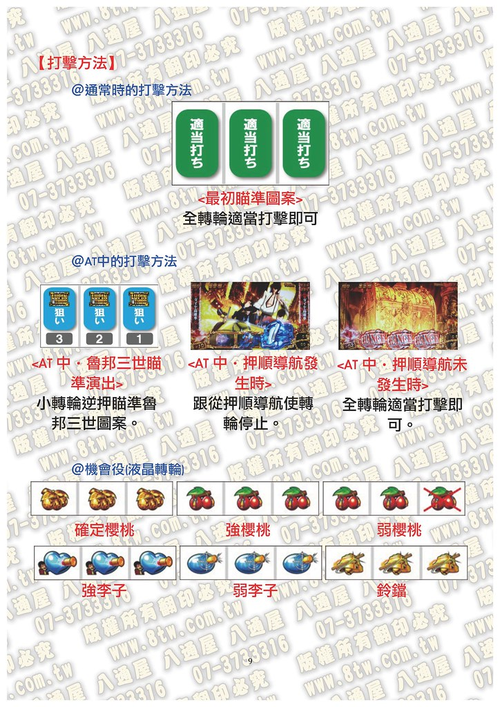 S0290魯邦三世 中文版攻略_Page_10