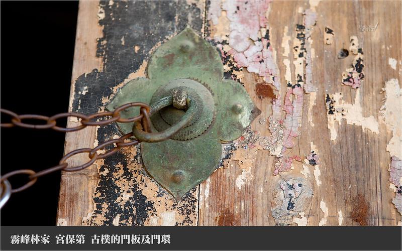 霧峰林家古樸的門板及門環