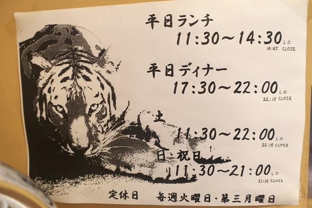 タイガーカレー_09