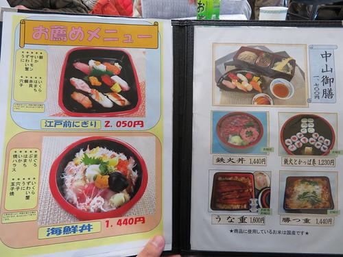 中山競馬場ゴンドラ指定席の食事