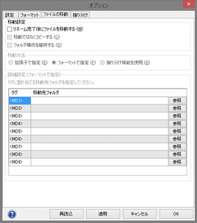 Rexifer-オプション3_ファイルの移動.jpg