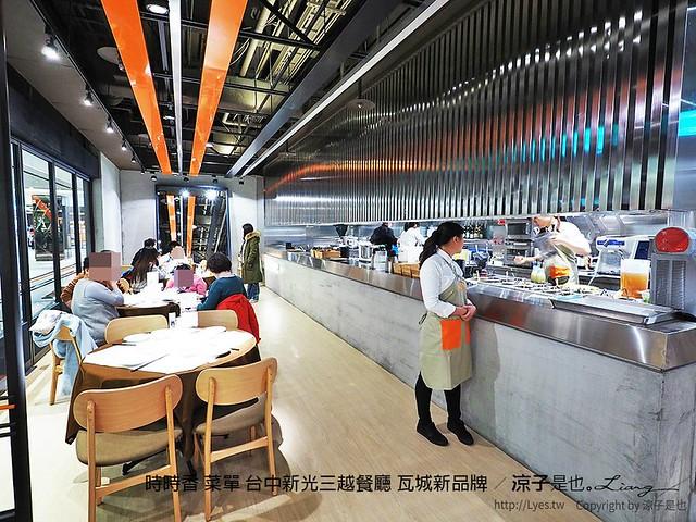 時時香 菜單 台中新光三越餐廳 瓦城新品牌 3