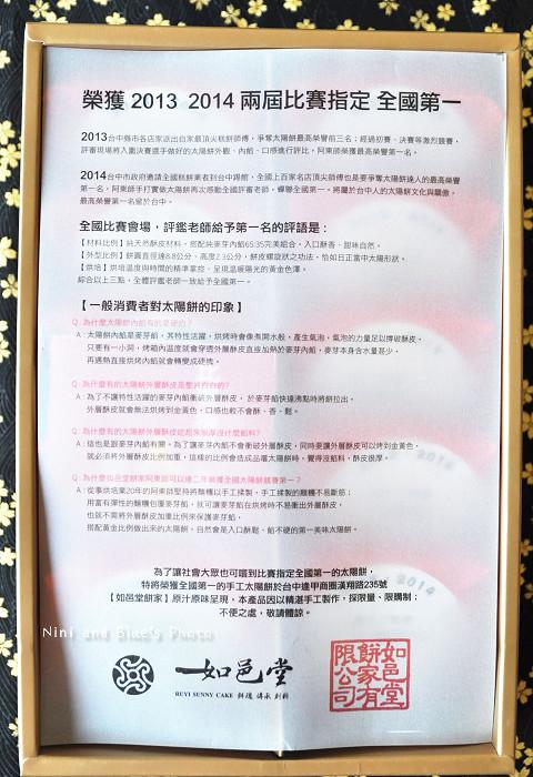 台中伴手禮名產太陽餅如邑堂09