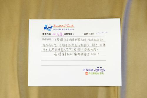 我的御用牙醫林孟儒-從小看到大的台南遠東牙醫 (4)
